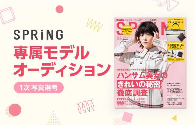 画像: 【LINE LIVE】ファッション誌SPPRiNG専属モデルオーディションを開催人気モデルたちと一緒に、SPPRiNG専属モデルとして1年間活動できるチャンス