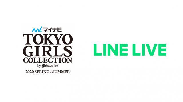 画像: 第30回 マイナビ 東京ガールズコレクション2020 S/S、初の無観客開催!