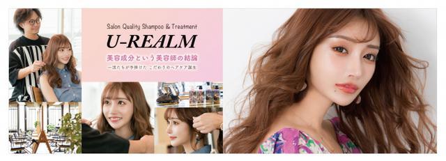 画像2: 表参道の人気ヘアサロンU-REALM ×美のカリスマ明日花キララ「U-REALM Shampoo&Treatment」
