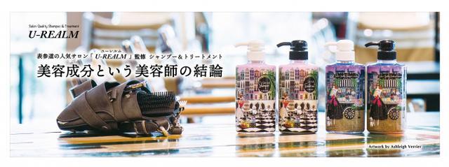 画像1: 表参道の人気ヘアサロンU-REALM ×美のカリスマ明日花キララ「U-REALM Shampoo&Treatment」