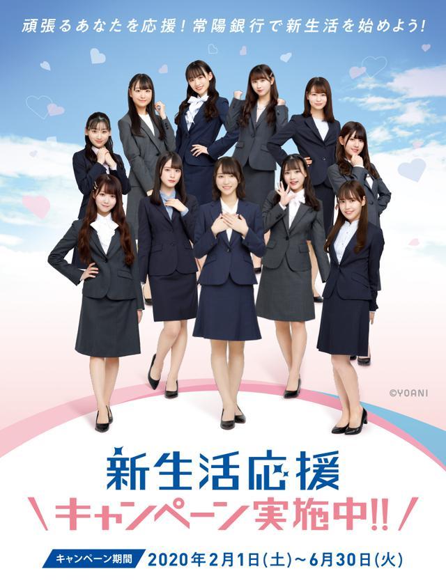 画像: =LOVE 新生活応援キャンペーン:常陽銀行