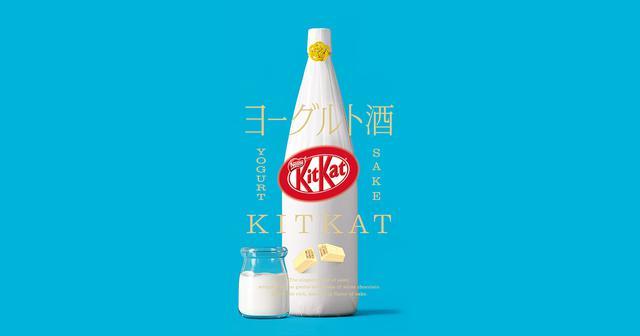画像: キットカット ミニ ヨーグルト酒 | スペシャル | KITKAT(キットカット)