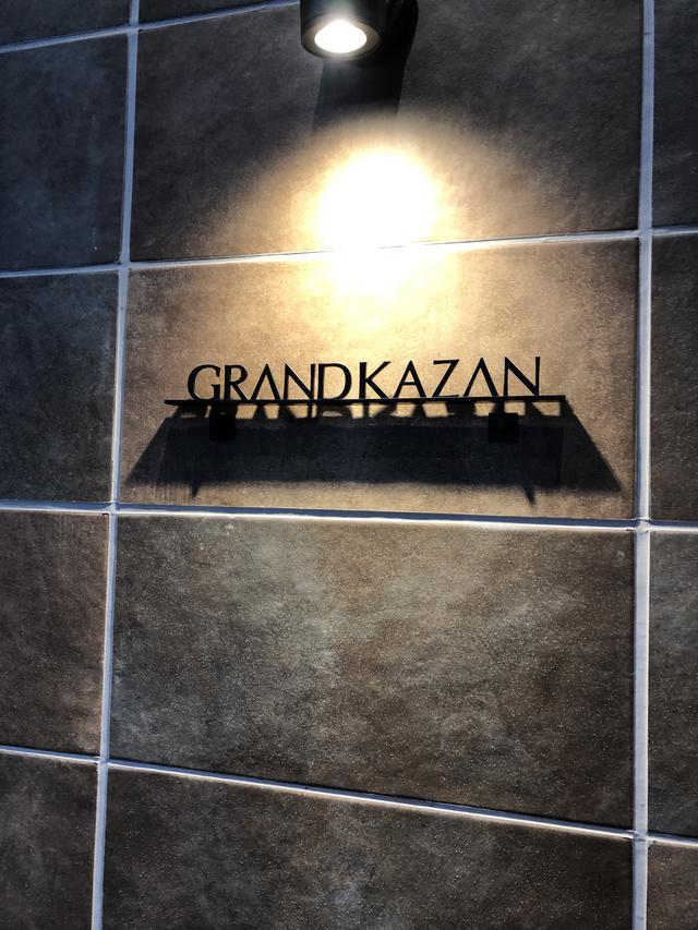 画像1: 【レポ】名古屋・栄 モダン中華ディナーを頂くなら「グランカザン」
