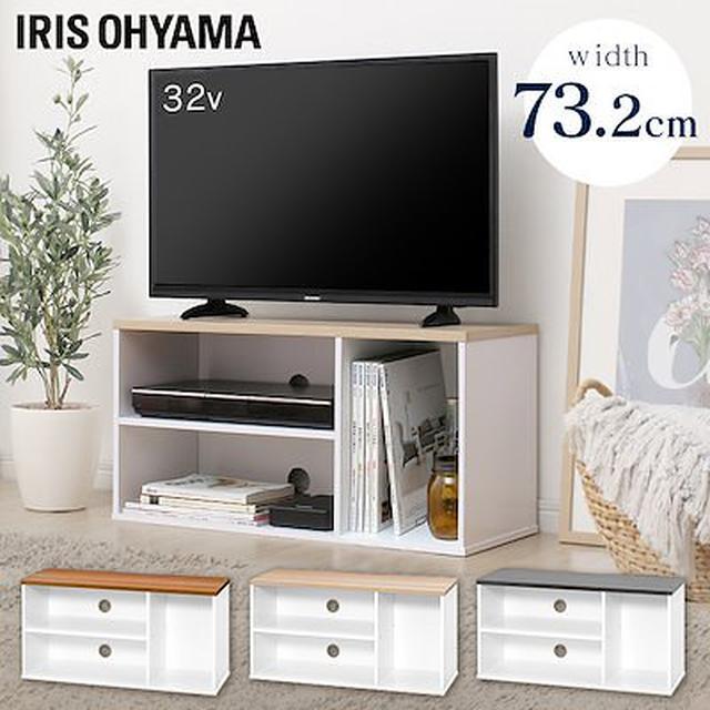 画像: [Qoo10] アイリスオーヤマ : オープンテレビ台 OTS-70B ウォー... : 家具・インテリア