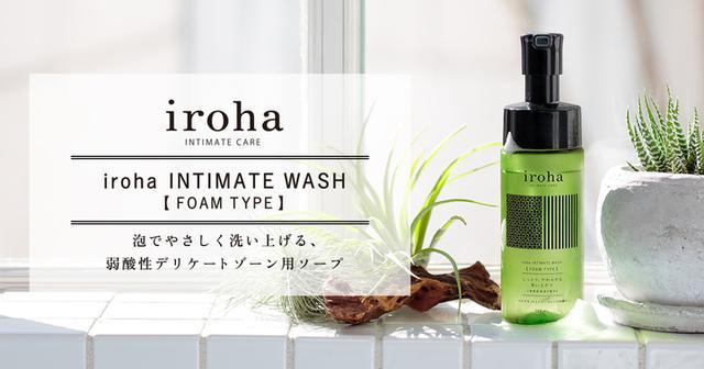 画像: くすみ・乾燥ケアもできる美容保湿成分を配合 泡タイプのデリケートゾーン用ソープ「iroha INTIMATE WASH【FOAM TYPE】」3月19日発売
