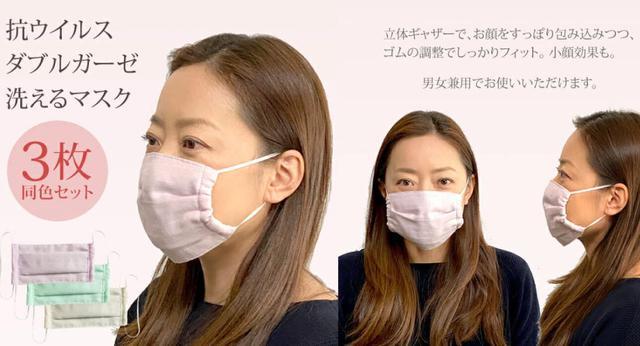 画像1: 抗菌・抗ウイルス機能のガーゼマスクが新発売