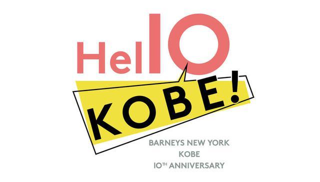 画像: バーニーズ ニューヨーク神戸店10周年記念限定アイテム発売 ・スペシャルイベントのご案内: KOBE STORE 10TH ANNIVERSARY|EVENTS|BARNEYS NEW YORK
