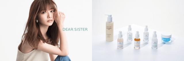 画像1: 韓国発のスキンケアアイテムが日本初上陸!敏感肌専用スキンケアブランド 「DEAR SISTER」新発売