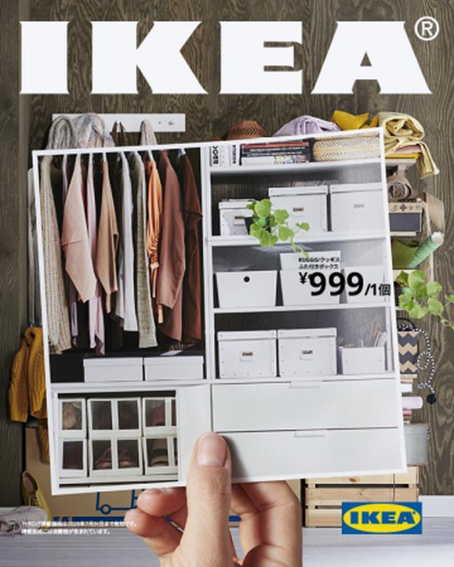 画像: 新生活をイケアと一緒にはじめよう!『IKEAカタログ 2020 春夏』登場