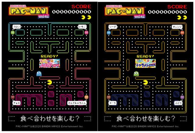 画像: ブラウザゲーム「森永パックマンミニ」について