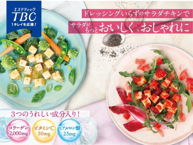 画像1: TBCと日本ハムが共同開発商品!「トマトジュレのサラダチキン」「ハーブジュレのサラダチキン」発売中