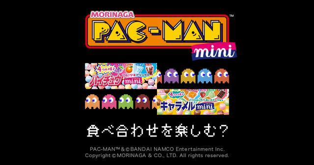 画像: ハイチュウミニ&キャラメルミニ | PAC-MAN MINI