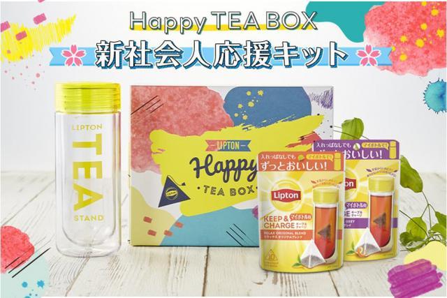 画像1: 【新社会人応援企画!】マイボトルに長時間入れたままでも渋くならずずっとおいしい! オフィスにもぴったりな紅茶「リプトン キープ&チャージ」とタンブラーの限定キットを発売