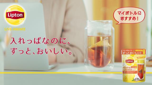 画像2: 【新社会人応援企画!】マイボトルに長時間入れたままでも渋くならずずっとおいしい! オフィスにもぴったりな紅茶「リプトン キープ&チャージ」とタンブラーの限定キットを発売