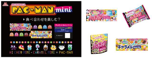 画像1: 誰でも遊べる!「ハイチュウミニ」「キャラメルミニ」×パックマン初コラボ!オリジナルゲームが誕生