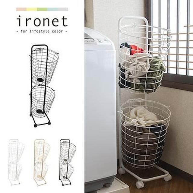 画像: [Qoo10] ironet ランドリーバスケット 2段... : 家具・インテリア