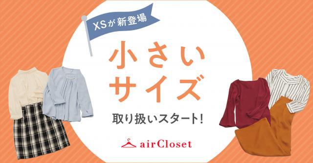 画像1: 月額制ファッションレンタル『airCloset』が、小柄な女性のサイズとバリエーションの悩みを解決する小さいサイズ(XS)の取り扱いをスタート!