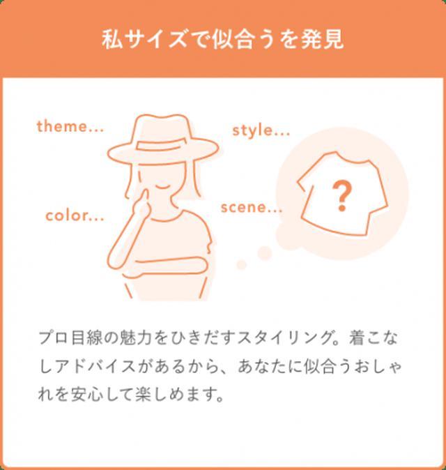画像3: 月額制ファッションレンタル『airCloset』が、小柄な女性のサイズとバリエーションの悩みを解決する小さいサイズ(XS)の取り扱いをスタート!