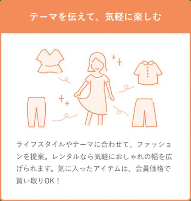画像4: 月額制ファッションレンタル『airCloset』が、小柄な女性のサイズとバリエーションの悩みを解決する小さいサイズ(XS)の取り扱いをスタート!