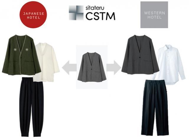 画像5: ユニフォームのカスタムオーダーサービス「sitateru CSTM(カスタム)」で、第一線のデザイナーによるユニフォームをウェブ上で簡単コーディネート