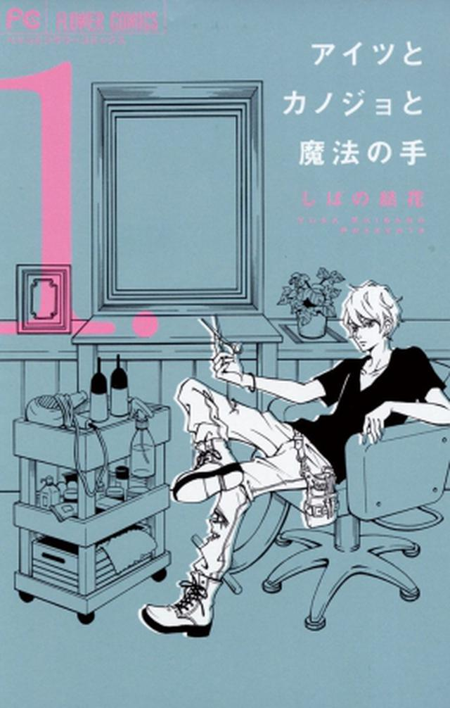 画像: ©しばの結花/小学館 comic.k-manga.jp