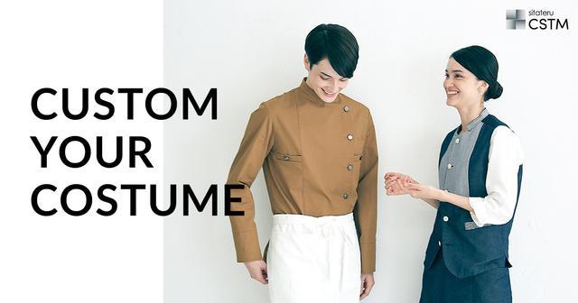 画像: カスタムでオリジナルユニフォーム・制服がつくれる | CSTM(カスタム) - シタテル