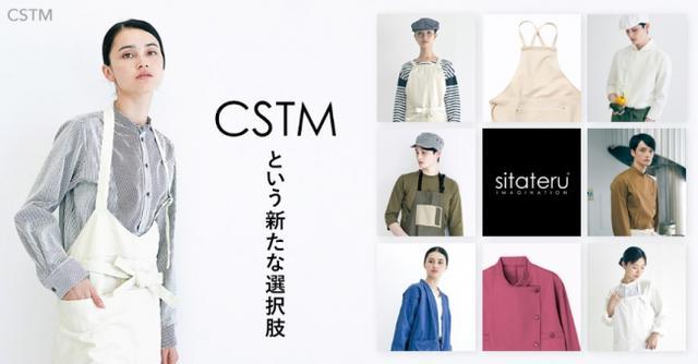 画像1: ユニフォームのカスタムオーダーサービス「sitateru CSTM(カスタム)」で、第一線のデザイナーによるユニフォームをウェブ上で簡単コーディネート