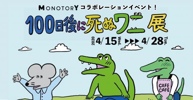 画像1: 「100日後に死ぬワニ展」入場無料で開催決定!