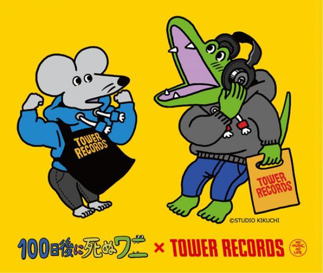 画像1: 「100日後に死ぬワニ × TOWER RECORDS」コラボグッズ、タワレコ限定デザインで3月21日より発売