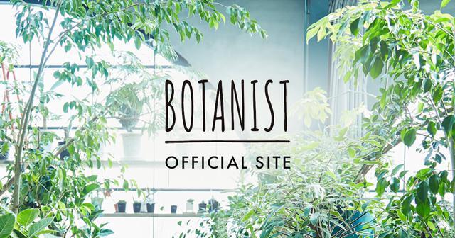 画像: BOTANISTオフィシャルサイト 【ボタニスト】|シャンプー・トリートメント・スキンケアの通販サイト