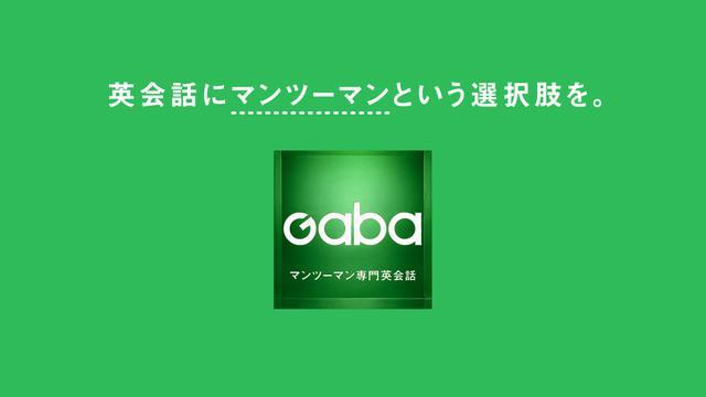 画像: 新生活に向けた新たな挑戦をGabaがサポート! 英会話ビギナーにお得な「初心者応援キャンペーン」実施中