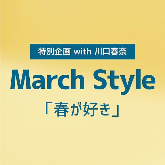 画像: Monthly Style with 川口春奈