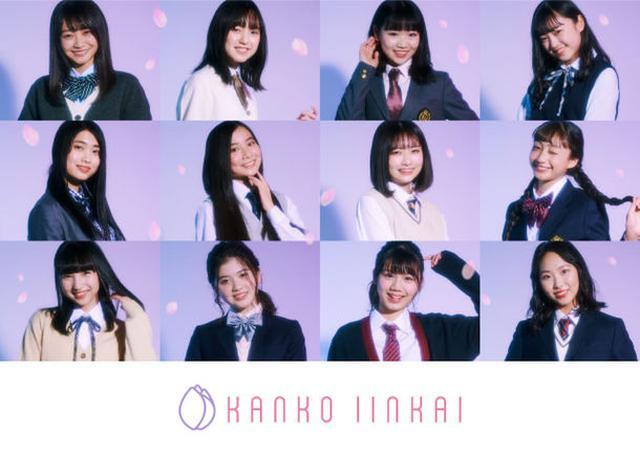 画像1: 制服を企画・PRする学生メンバー 「カンコー委員会」3期生が決定!