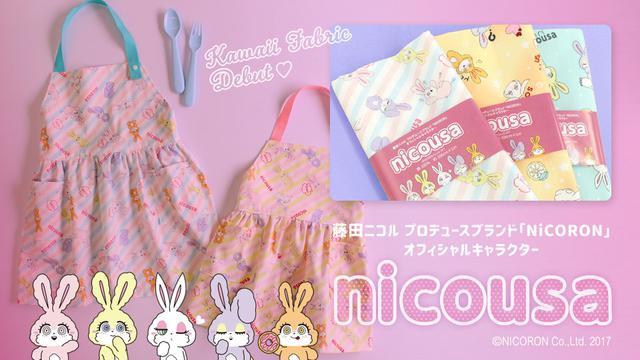 画像: 藤田ニコルプロデュースブランド・NiCORONオフィシャルキャラクター「nicousa」柄ファブリック | クラフトタウン