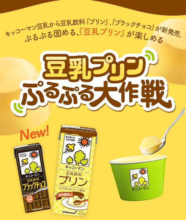 画像1: 【試食レポ】キッコーマン豆乳飲料でプリンを作ってみた