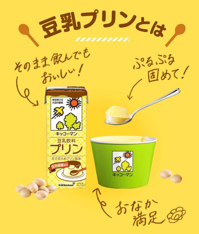 画像2: 【試食レポ】キッコーマン豆乳飲料でプリンを作ってみた