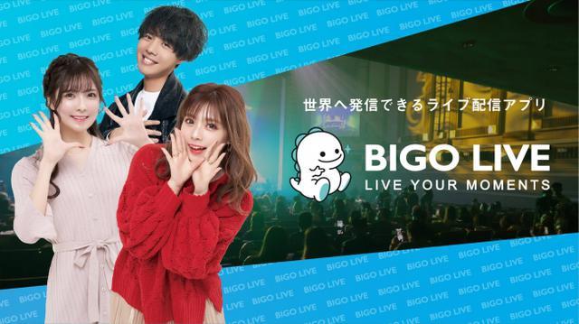 画像: ライブ配信アプリ「BIGO LIVE」が運動不足を解消する「コロナに負けルナ」イベントを開催!