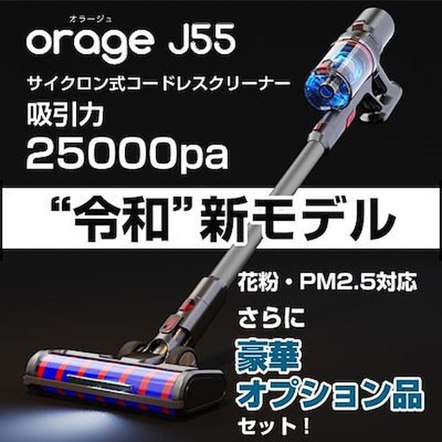 画像: [Qoo10] オラージュ : cleaner-cordless-j55 : 家電
