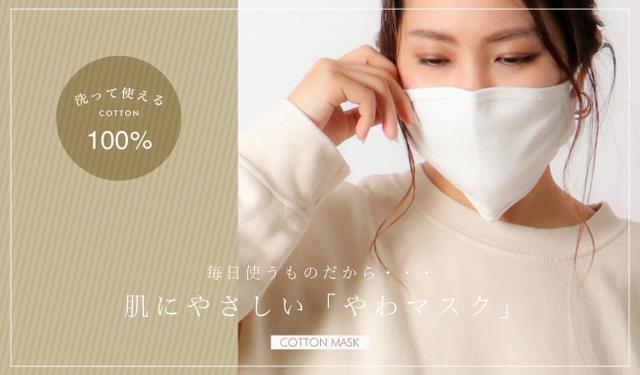 画像1: 洗って使える、肌にやさしい「やわマスク」を予約販売スタート!