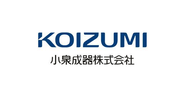 画像: KOIZUMI(コイズミ)の商品総合サイト 小泉成器