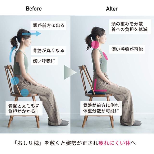 画像4: 【体験レポ】座るだけで姿勢がシャキン!おしり専用枕「OSHIRI MAKURA」