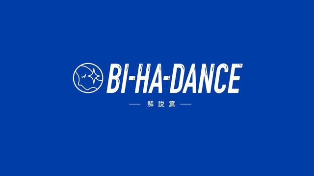 画像: POLA「BI-HA-DANCE(ビハダンス)」解説篇ムービー/株式会社ポーラ #BIHADANCE #ビハダンス #ポーラ www.youtube.com