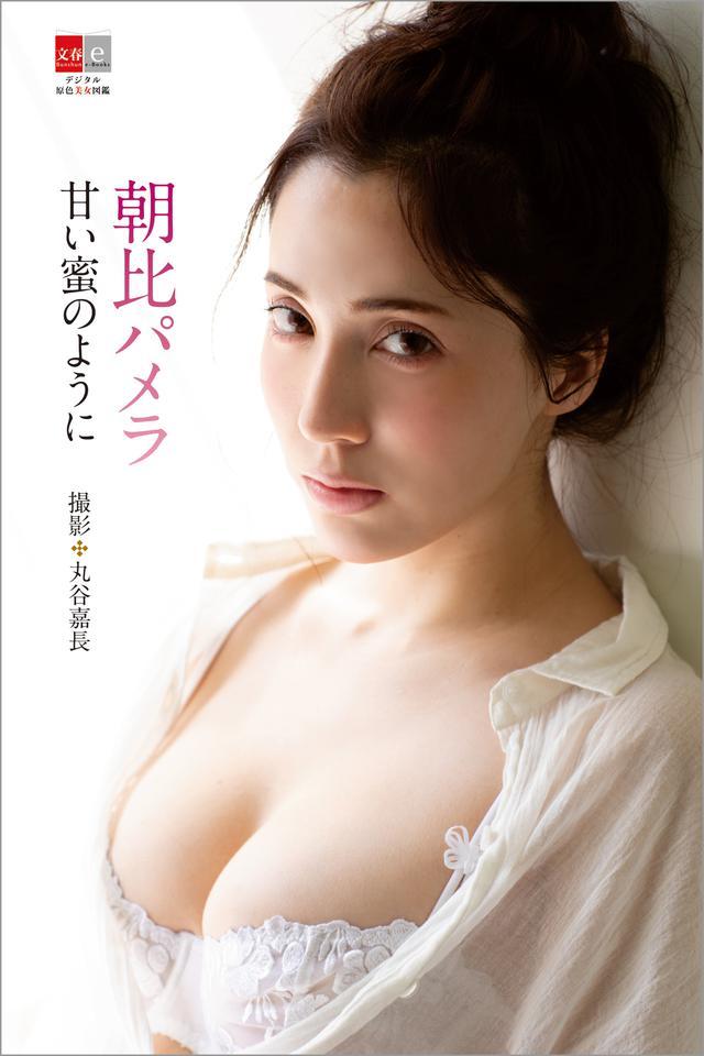 画像1: 女子も憧れる「エモボディ」 グラビアでブレイク中の朝比パメラ