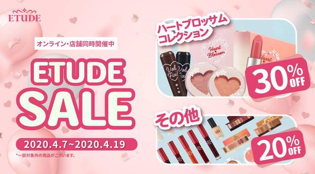 画像: 「ETUDE 公式ショップQoo10店」にてセール中!