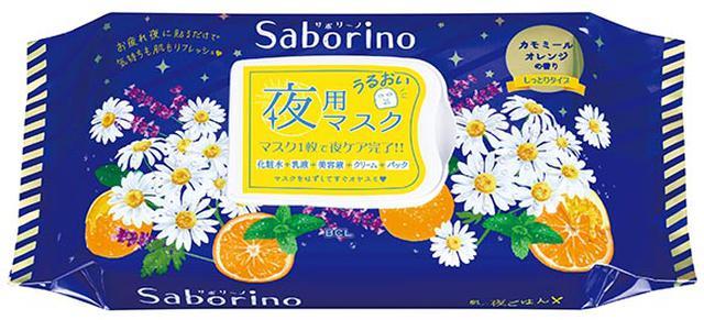画像5: 忙しい女性を応援する「サボリーノ」の人気5種類がついに定番化!