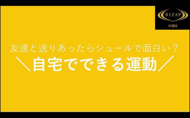 画像: RIZAPKIDS・MAMA田園調布店 on Twitter twitter.com