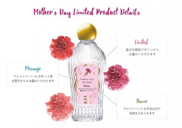 画像: 母の日限定ボトルデザイン