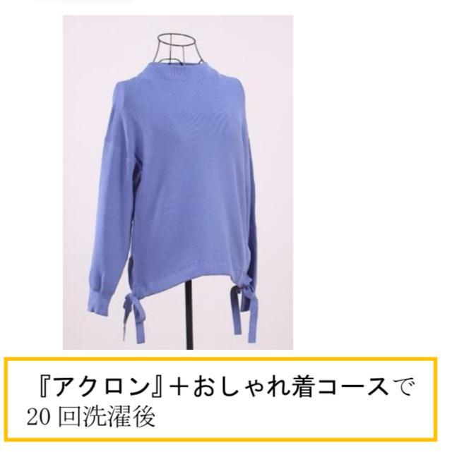 画像: こちらの写真がアクロンを使っておしゃれ着コースで20回洗濯した商品。ほとんど見た目が変わりませんね!正しく洗うことで、新品のように長く着続けることができますね!