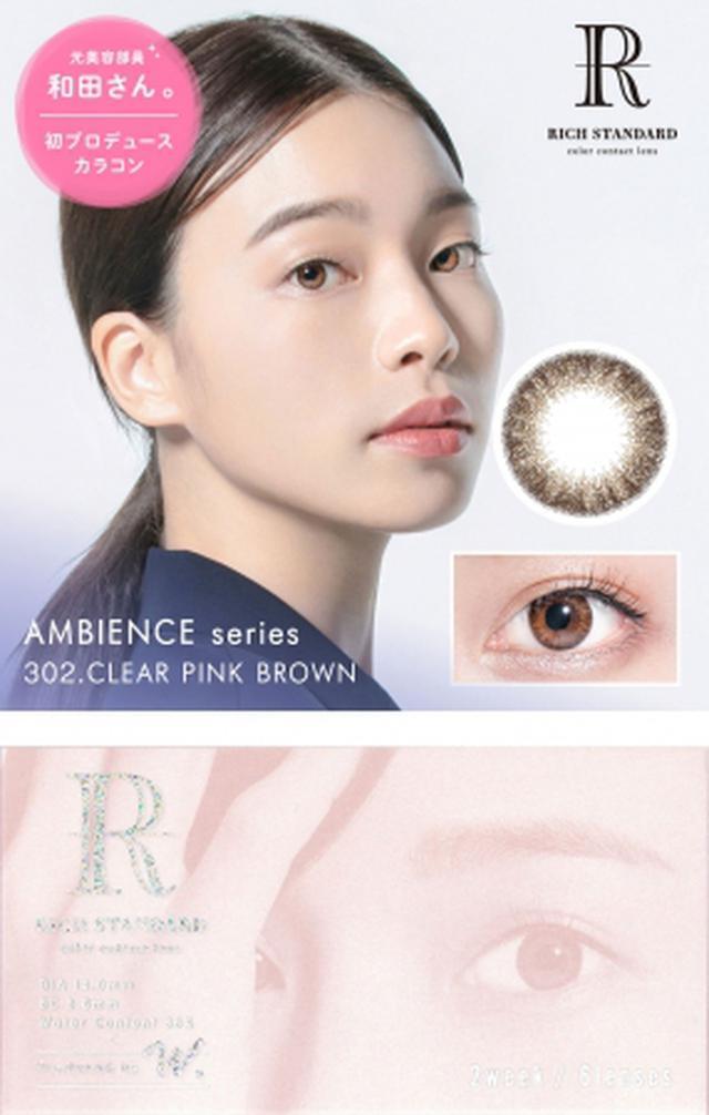 画像2: 「元美容部員 和田さん。」プロデュースのカラコン!『リッチスタンダード』新シリーズが新発売