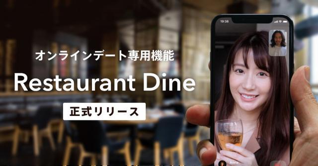 画像1: 「Dine」がオンラインデート機能の提供をスタート
